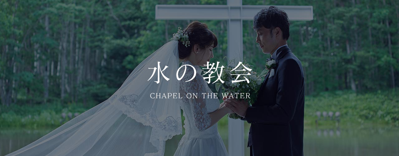 水の教会 CHAPEL ON THE WATER
