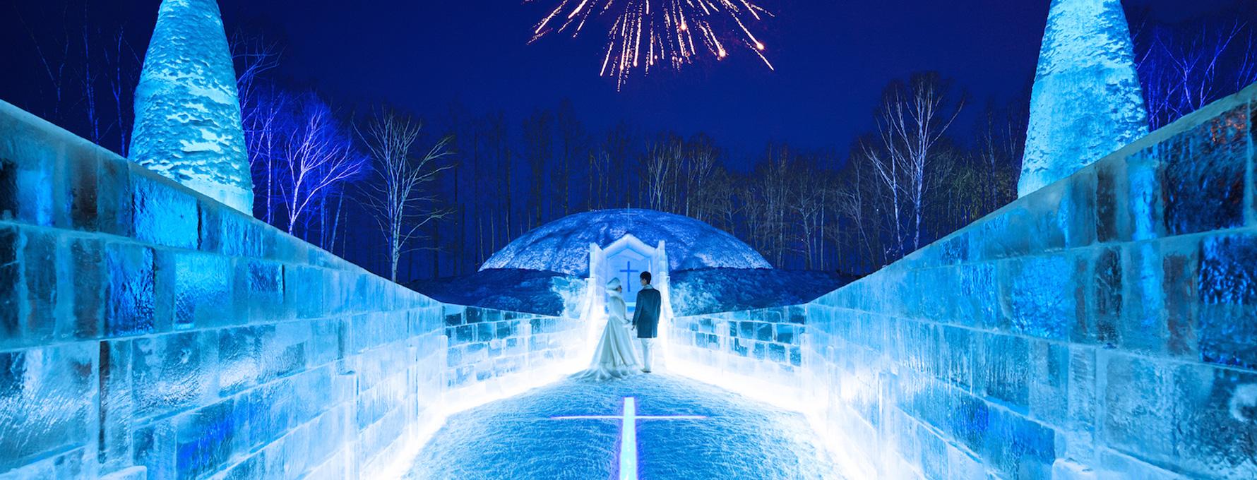 氷の教会 ナイトタイムウエディングプラン 2021