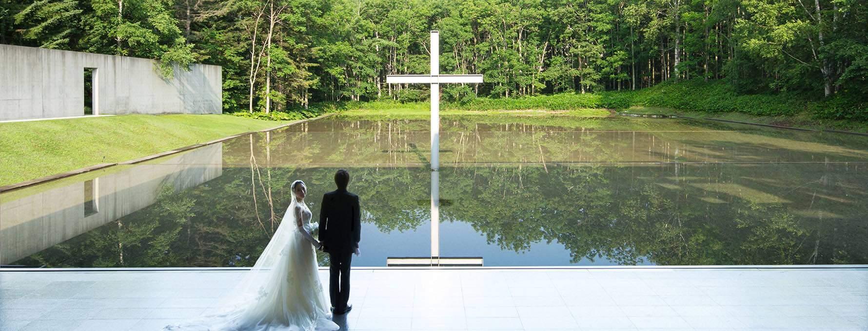 水の教会 お二人でのご結婚式